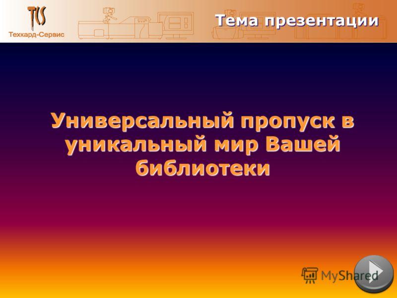 ООО «ТехКард-Сервис»