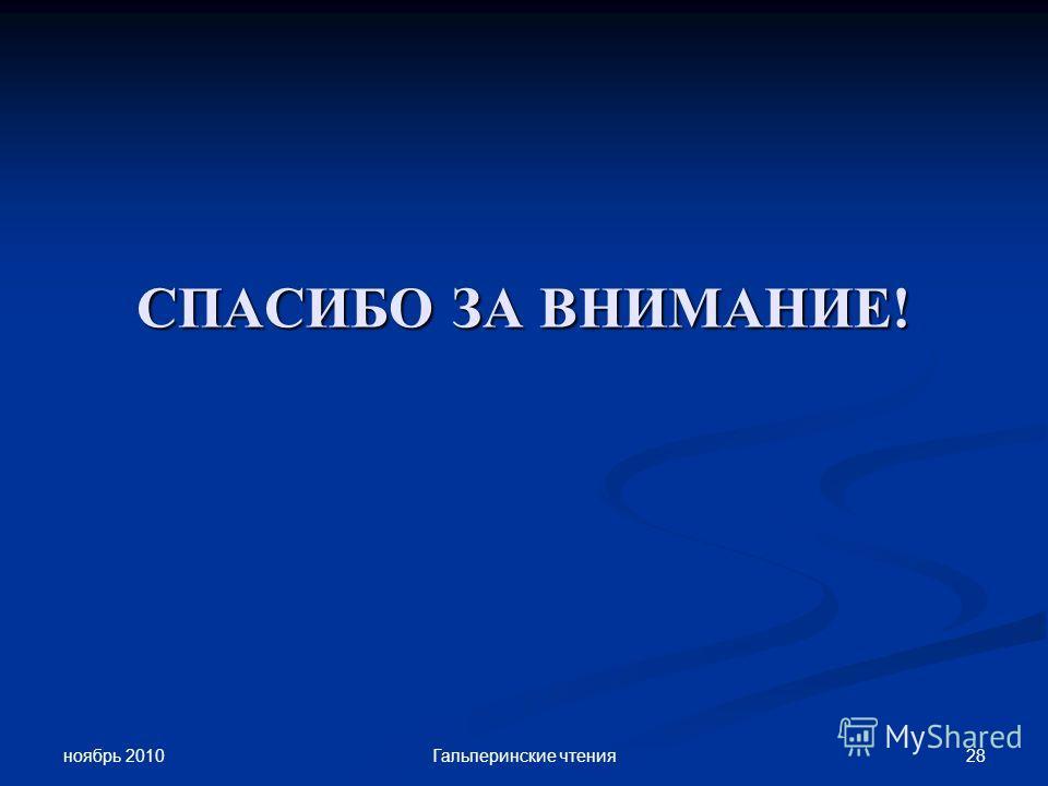 ноябрь 2010 28Гальперинские чтения СПАСИБО ЗА ВНИМАНИЕ!