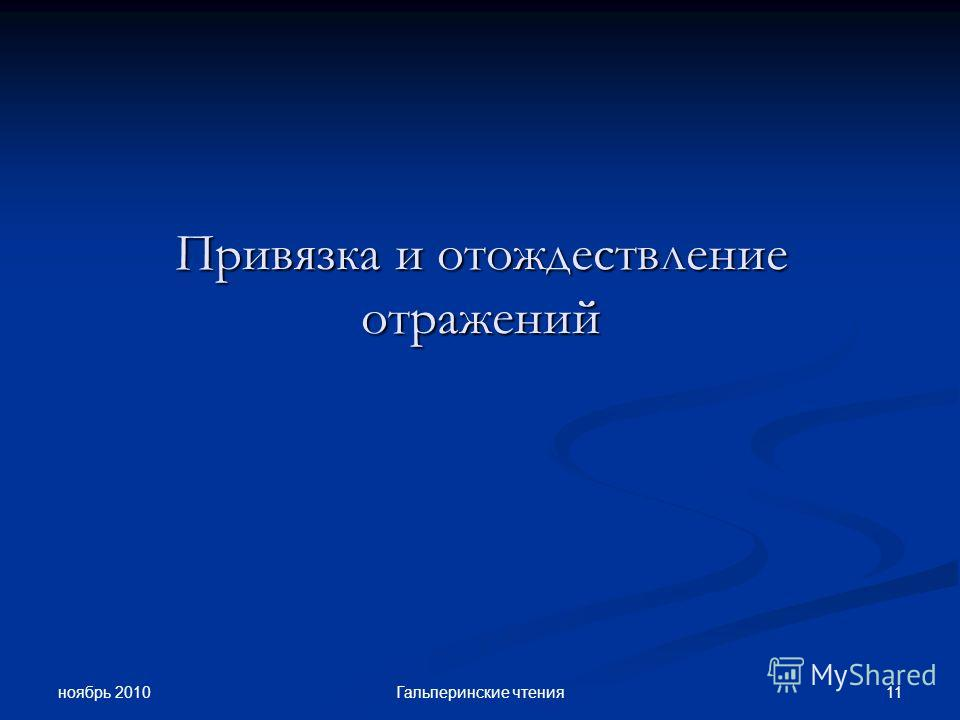 ноябрь 2010 11Гальперинские чтения Привязка и отождествление отражений