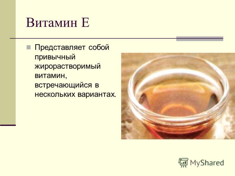 Витамин Е Представляет собой привычный жирорастворимый витамин, встречающийся в нескольких вариантах.