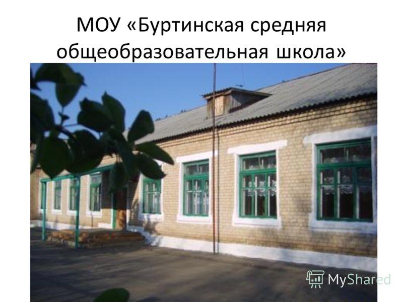 МОУ «Буртинская средняя общеобразовательная школа»