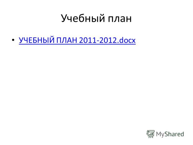 Учебный план УЧЕБНЫЙ ПЛАН 2011-2012.docx УЧЕБНЫЙ ПЛАН 2011-2012.docx
