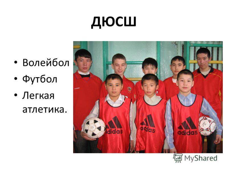 ДЮСШ Волейбол Футбол Легкая атлетика.