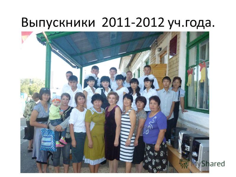 Выпускники 2011-2012 уч.года.