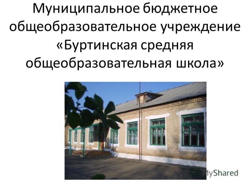 Муниципальное бюджетное общеобразовательное учреждение «Буртинская средняя общеобразовательная школа»
