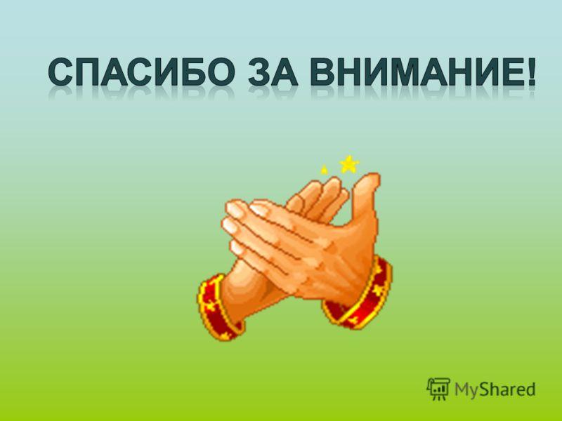 http://www.e- pitanie.ru/mineralnie_veshchestva/gelezo.phphttp://www.e- pitanie.ru/mineralnie_veshchestva/gelezo.php http://www.vitaminov.net/rus-27600-0-0-14408.html http://ru.wikipedia.org/wiki/%D0%93%D0%B5%D0 %BC%D0%BE%D0%B3%D0%BB%D0%BE%D0% B1%D0%