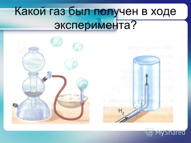 Какой газ был получен в ходе эксперимента?