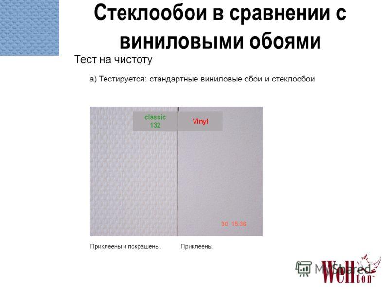 Стеклообои в сравнении с виниловыми обоями Тест на чистоту a) Тестируется: стандартные виниловые обои и стеклообои Приклеены и покрашены. Приклеены.