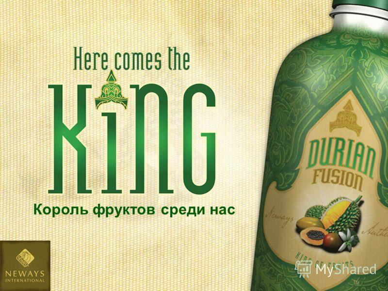 Король фруктов среди нас
