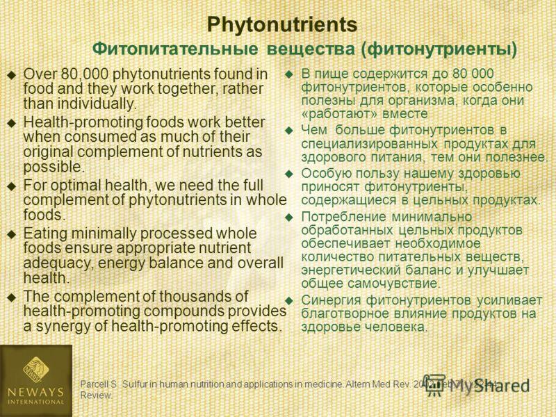 Phytonutrients Фитопитательные вещества (фитонутриенты) В пище содержится до 80 000 фитонутриентов, которые особенно полезны для организма, когда они «работают» вместе Чем больше фитонутриентов в специализированных продуктах для здорового питания, те
