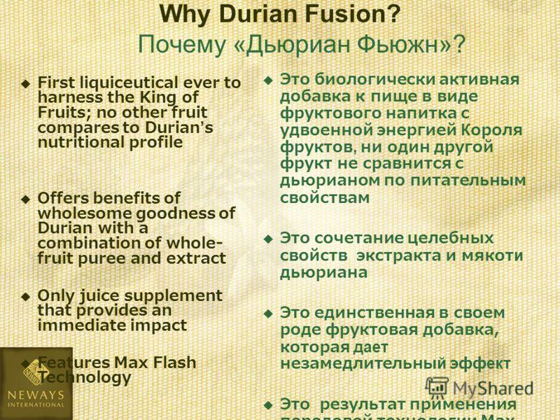 Why Durian Fusion? Почему «Дьюриан Фьюжн»? Это биологически активная добавка к пище в виде фруктового напитка с удвоенной энергией Короля фруктов, ни один другой фрукт не сравнится с дьюрианом по питательным свойствам Это сочетание целебных свойств э
