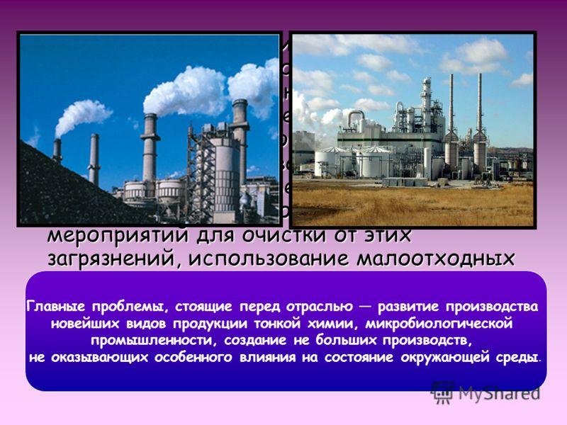 В каждом из регионов получили развитие горно-химическая промышленность, производство минеральных удобрений, основой химической продукции, но в особенности Органического синтеза и полимерных материалов.
