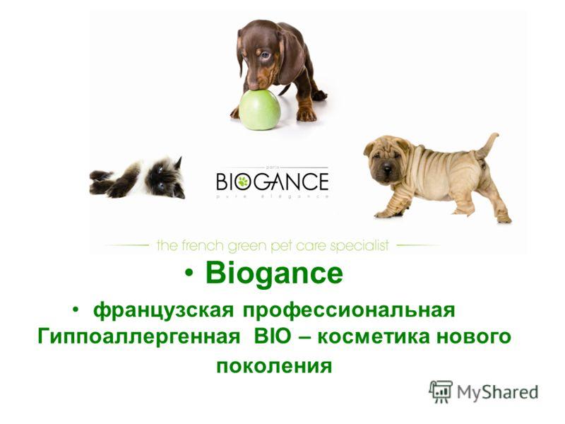 Biogance французская профессиональная Гиппоаллергенная BIO – косметика нового поколения