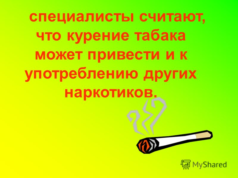 специалисты считают, что курение табака может привести и к употреблению других наркотиков.