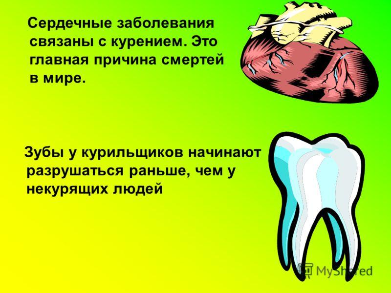 Сердечные заболевания связаны с курением. Это главная причина смертей в мире. Зубы у курильщиков начинают разрушаться раньше, чем у некурящих людей