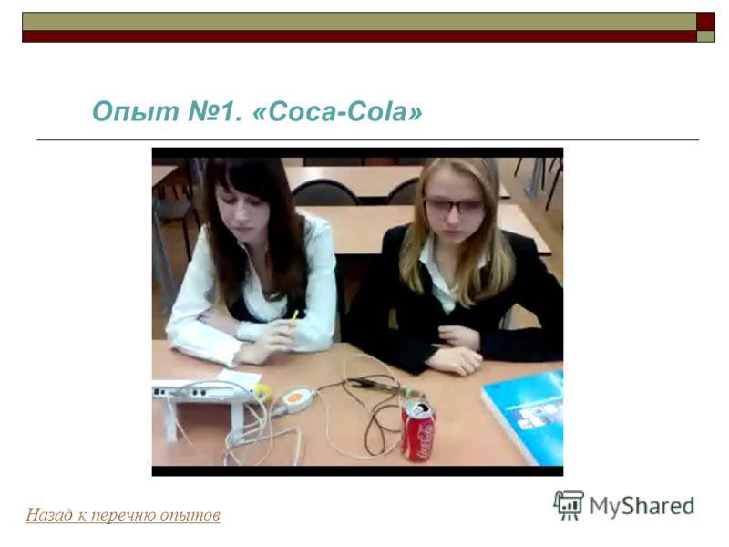Опыт 1. «Coca-Cola» Назад к перечню опытов