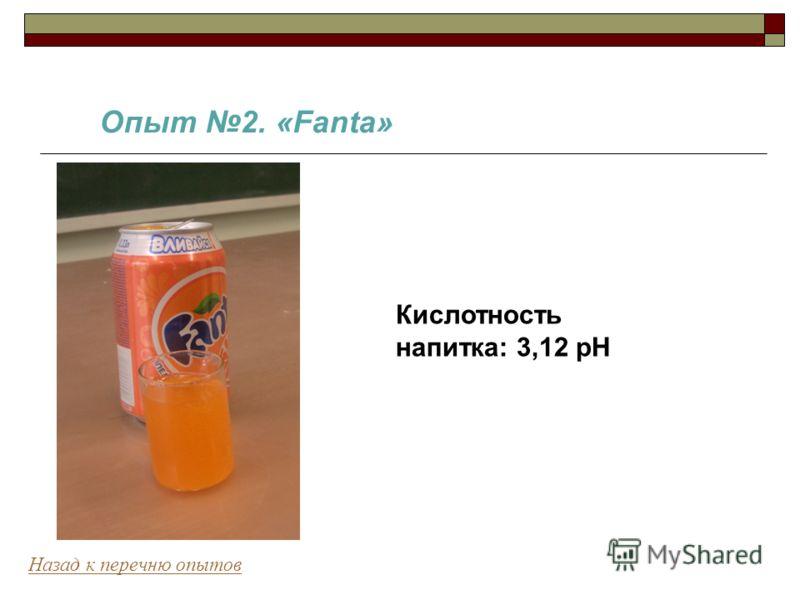 Опыт 2. «Fanta» Назад к перечню опытов Кислотность напитка: 3,12 pH