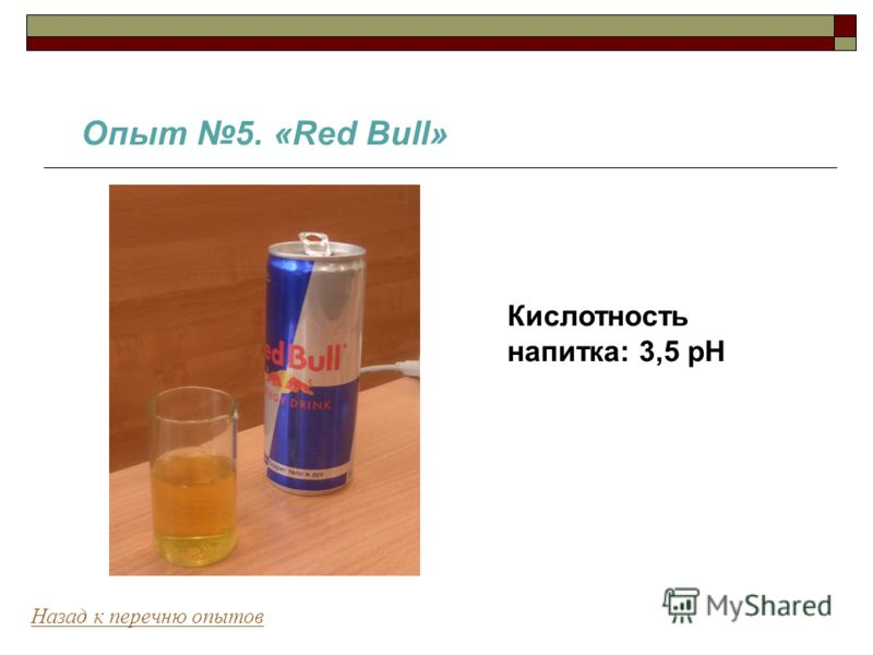 Опыт 5. «Red Bull» Кислотность напитка: 3,5 pH Назад к перечню опытов