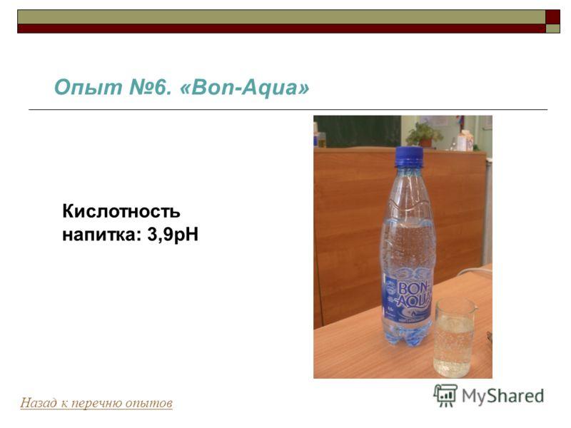 Опыт 6. «Bon-Aqua» Кислотность напитка: 3,9pH Назад к перечню опытов