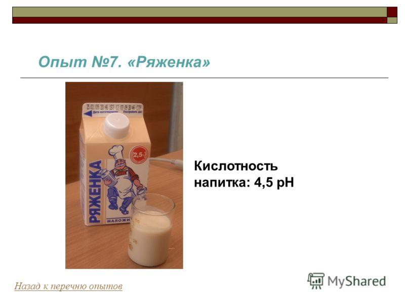 Опыт 7. «Ряженка» Кислотность напитка: 4,5 pH Назад к перечню опытов
