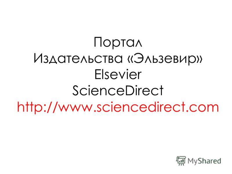 Портал Издательства «Эльзевир» Elsevier ScienceDirect http://www.sciencedirect.com