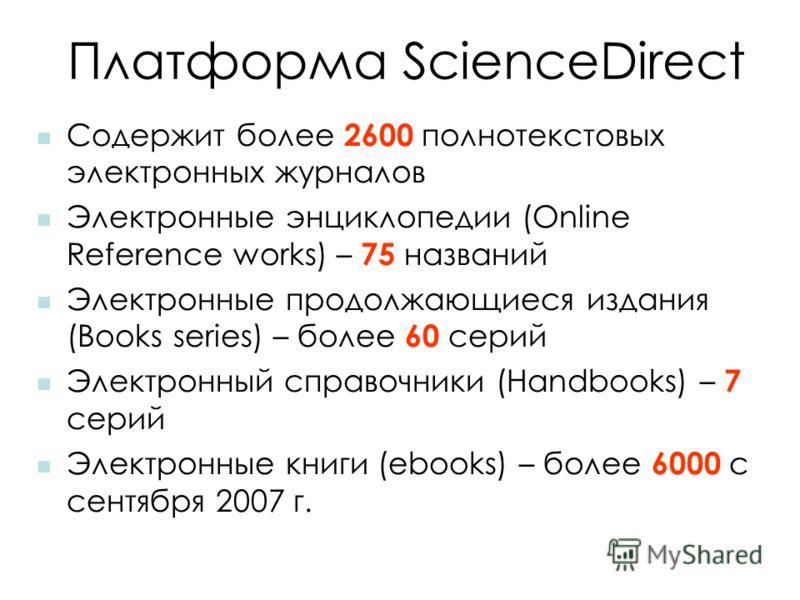 Содержит более 2600 полнотекстовых электронных журналов Электронные энциклопедии (Online Reference works) – 75 названий Электронные продолжающиеся издания (Books series) – более 60 серий Электронный справочники (Handbooks) – 7 серий Электронные книги