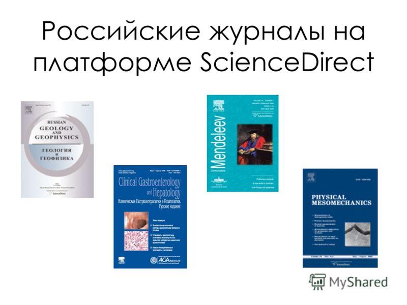 Российские журналы на платформе ScienceDirect