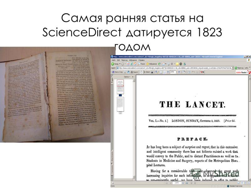 Самая ранняя статья на ScienceDirect датируется 1823 годом