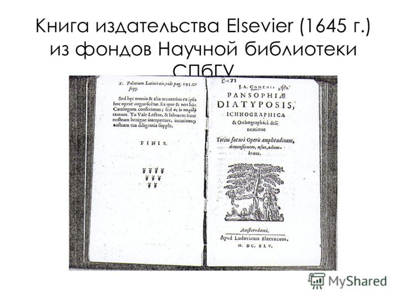 Книга издательства Elsevier (1645 г.) из фондов Научной библиотеки СПбГУ