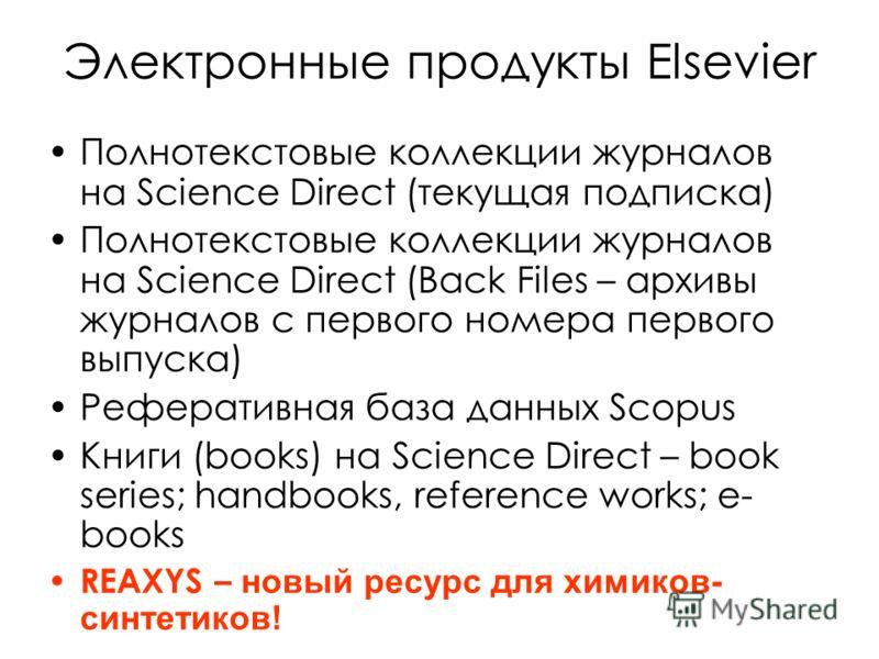 Электронные продукты Elsevier Полнотекстовые коллекции журналов на Science Direct (текущая подписка) Полнотекстовые коллекции журналов на Science Direct (Back Files – архивы журналов с первого номера первого выпуска) Реферативная база данных Scopus К