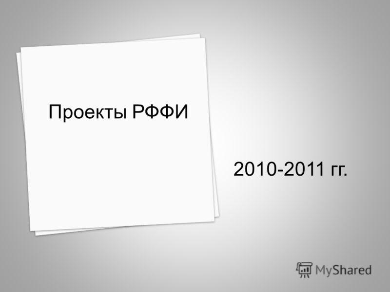 2010-2011 гг. Проекты РФФИ