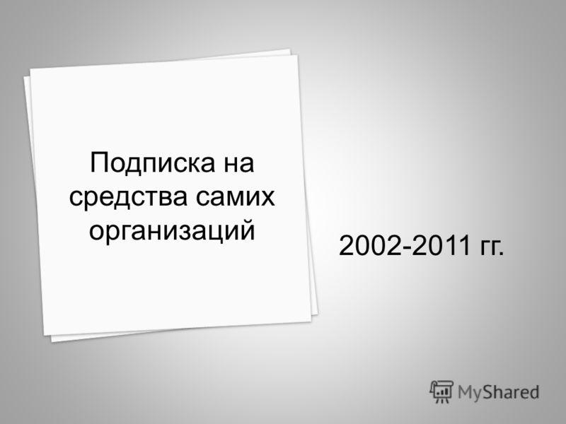 2002-2011 гг. Подписка на средства самих организаций