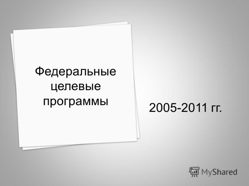 2005-2011 гг. Федеральные целевые программы