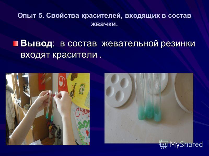 Опыт 5. Свойства красителей, входящих в состав жвачки. Вывод: в состав жевательной резинки входят красители.