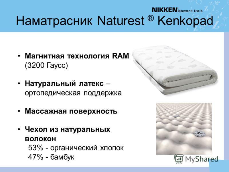 Магнитная технология RAM (3200 Гаусс) Натуральный латекс – ортопедическая поддержка Массажная поверхность Чехол из натуральных волокон 53% - органический хлопок 47% - бамбук Наматрасник Naturest ® Kenkopad
