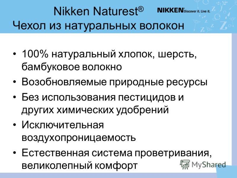 Nikken Naturest ® Чехол из натуральных волокон 100% натуральный хлопок, шерсть, бамбуковое волокно Возобновляемые природные ресурсы Без использования пестицидов и других химических удобрений Исключительная воздухопроницаемость Естественная система пр