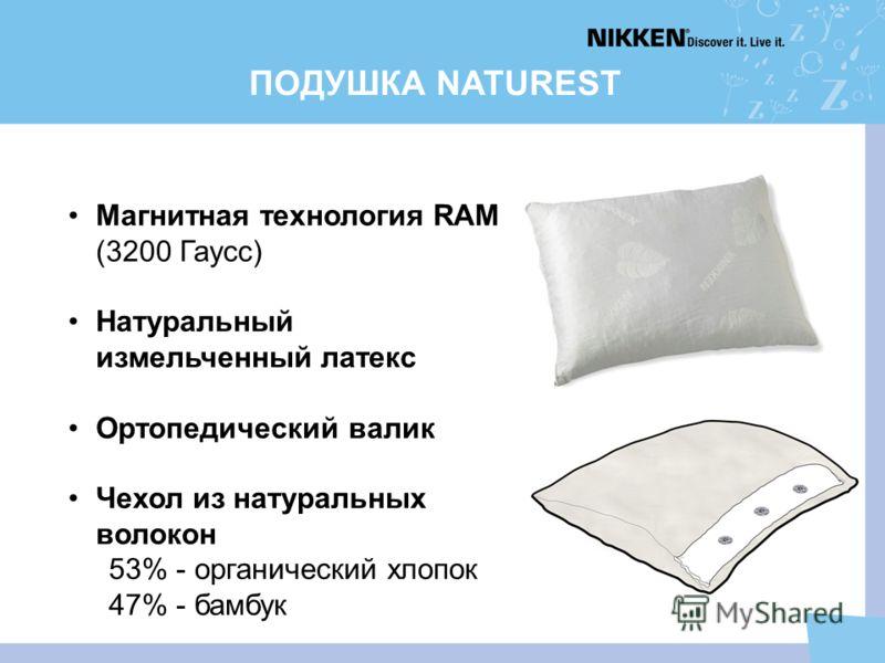 ПОДУШКА NATUREST Магнитная технология RAM (3200 Гаусс) Натуральный измельченный латекс Ортопедический валик Чехол из натуральных волокон 53% - органический хлопок 47% - бамбук