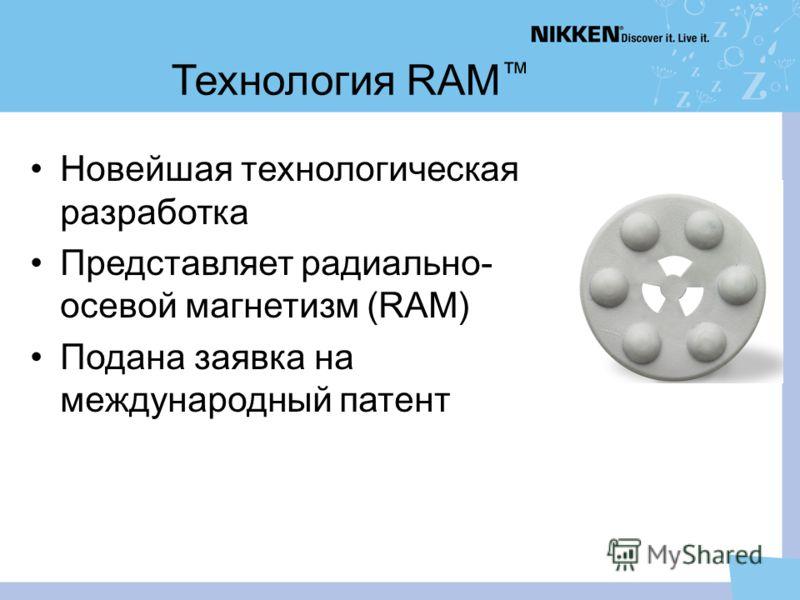 Технология RAM Новейшая технологическая разработка Представляет радиально- осевой магнетизм (RAM) Подана заявка на международный патент