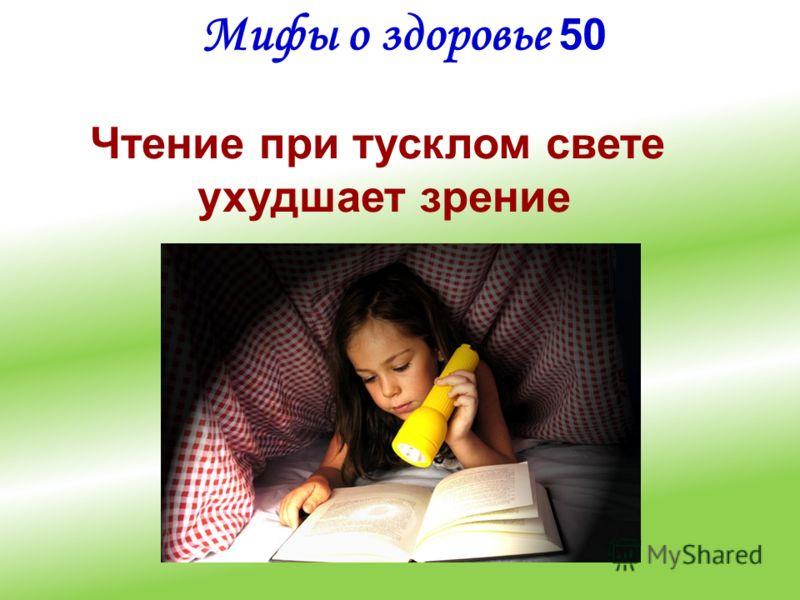 Мифы о здоровье 50 Чтение при тусклом свете ухудшает зрение