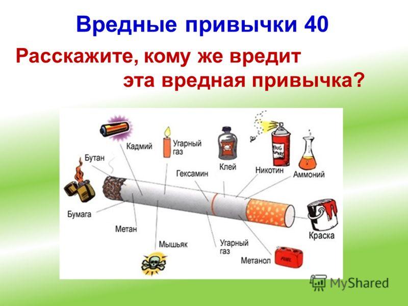 Вредные привычки 40 Расскажите, кому же вредит эта вредная привычка?
