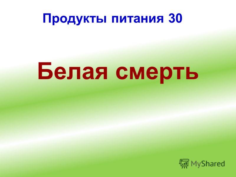 Продукты питания 30 Белая смерть