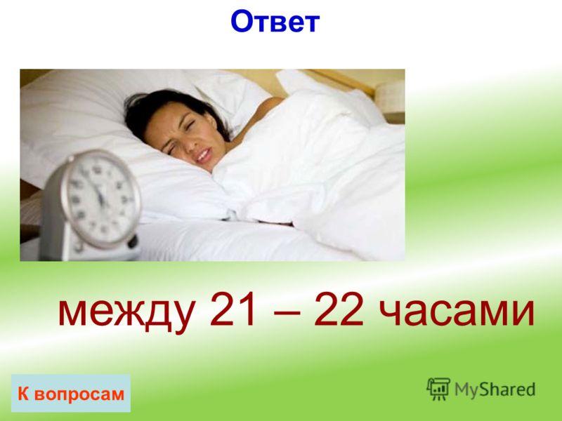 Ответ К вопросам между 21 – 22 часами