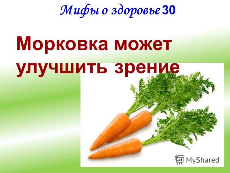Мифы о здоровье 30 Морковка может улучшить зрение