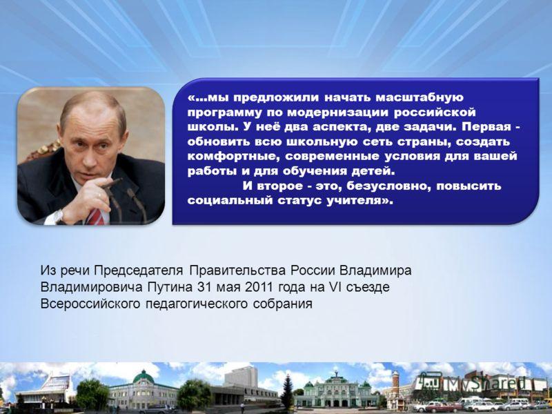 «…мы предложили начать масштабную программу по модернизации российской школы. У неё два аспекта, две задачи. Первая - обновить всю школьную сеть страны, создать комфортные, современные условия для вашей работы и для обучения детей. И второе - это, бе