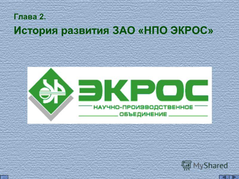 Глава 2. История развития ЗАО «НПО ЭКРОС»