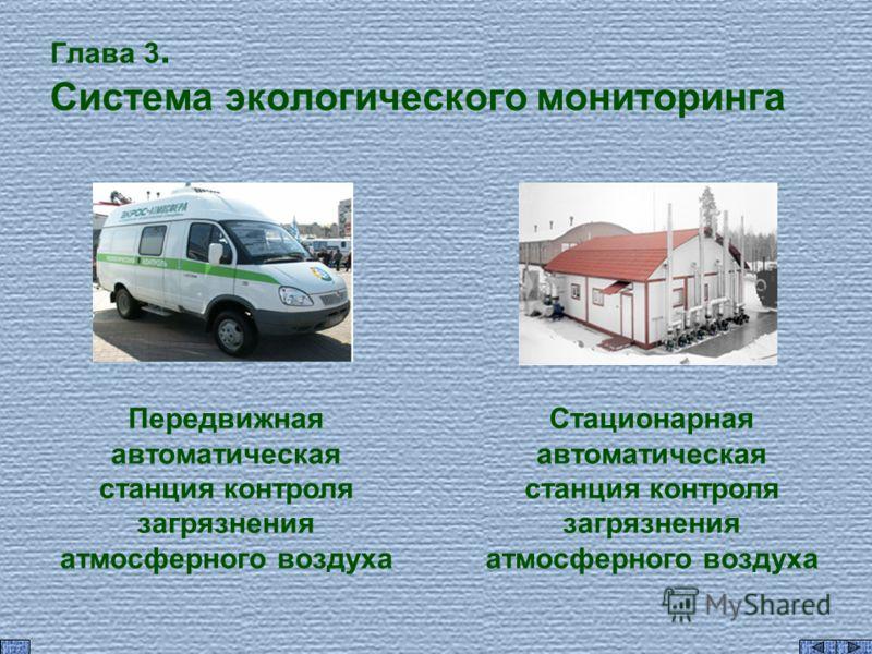 Глава 3. Система экологического мониторинга Передвижная автоматическая станция контроля загрязнения атмосферного воздуха Стационарная автоматическая станция контроля загрязнения атмосферного воздуха