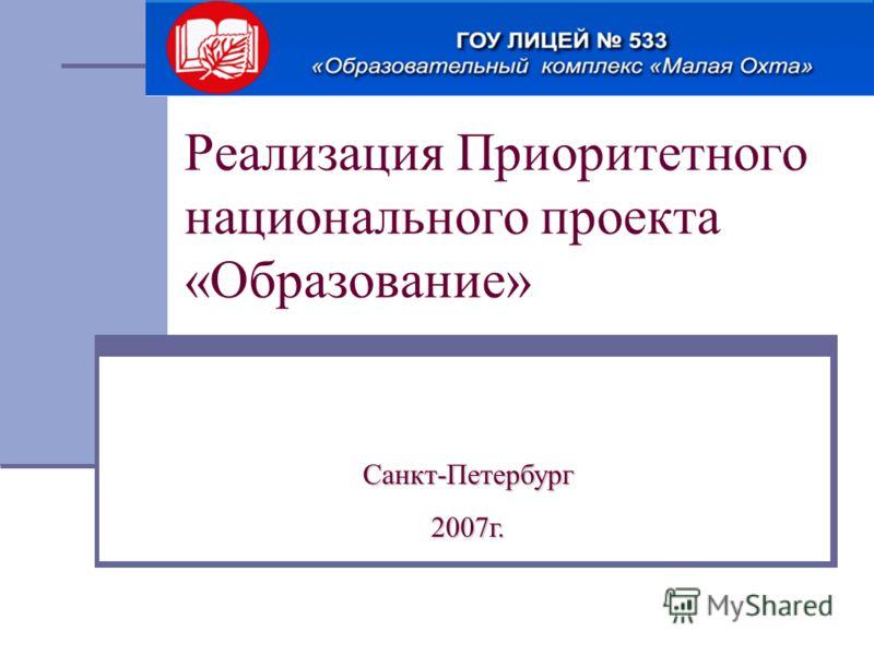 Реализация Приоритетного национального проекта «Образование» Санкт-Петербург2007г.