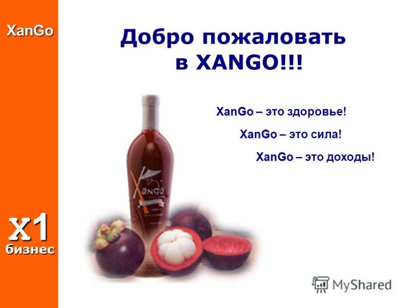 Добро пожаловать в XANGO!!! XanGo XanGo – это здоровье! XanGo XanGo – это сила! XanGo XanGo – это доходы!XanGo X1 бизнес