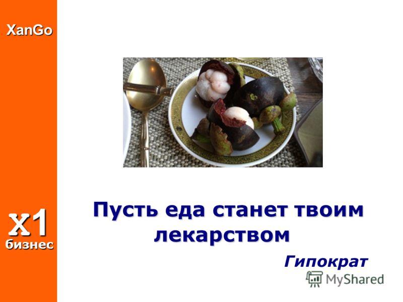 XanGo X1 бизнес Пусть еда станет твоим лекарством Пусть еда станет твоим лекарством Гипократ