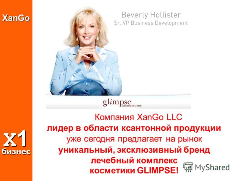 XanGo X1 бизнес Компания XanGo LLC лидер в области ксантонной продукции уже сегодня предлагает на рынок уникальный, эксклюзивный бренд лечебный комплекс косметики GLIMPSE!